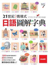 21世紀情境式日語圖解字典 [有聲書]