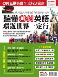 CNN互動英語年度特別企劃 [有聲書]:聽懂CNN英語,環遊世界一定行