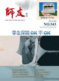 師友月刊 [第543期]:學生保險OK不OK