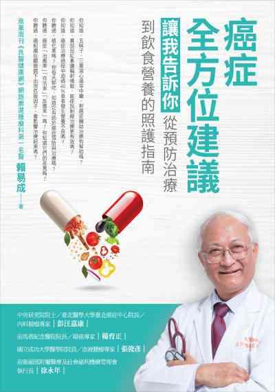 癌症全方位建議:讓我告訴你, 從預防治療到飲食營養的照護指南