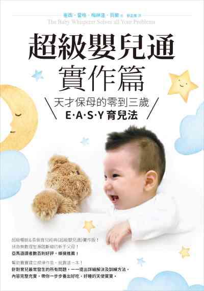 超級嬰兒通實作篇:天才保母的零到三歲E.A.S.Y.育兒法