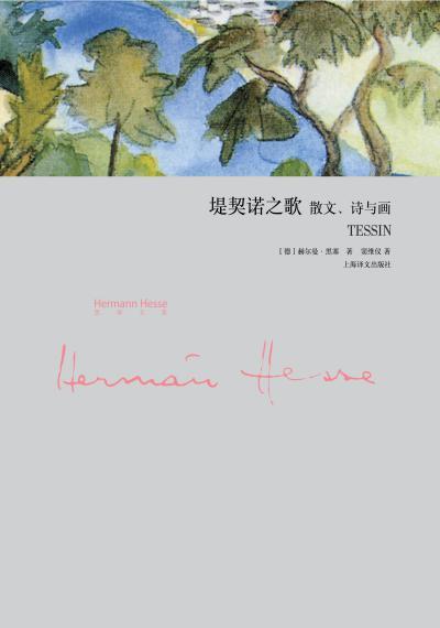 堤契諾之歌:散文、詩與畫