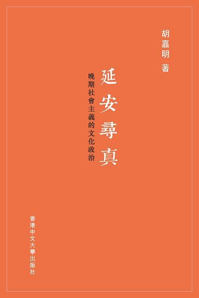 延安尋真:晚期社會主義的文化政治