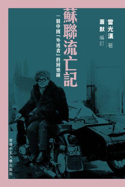 蘇聯流亡記:一個中國「外逃者」的回憶錄