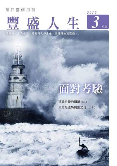 豐盛人生 [2019年03月號]:每日靈修月刊:面對考驗