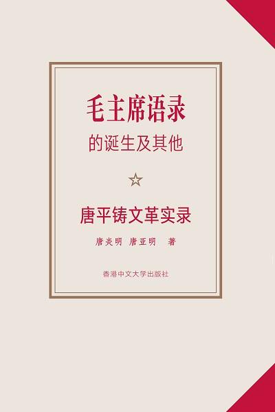 <<毛主席語錄>>的誔生及其他:唐平鑄文革實錄