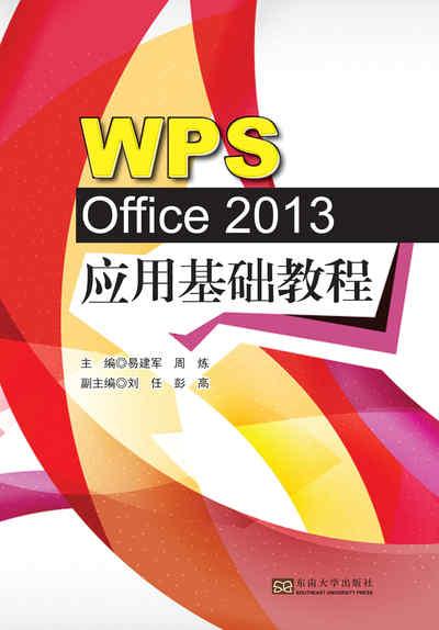 WPS Office 2013應用基礎教程
