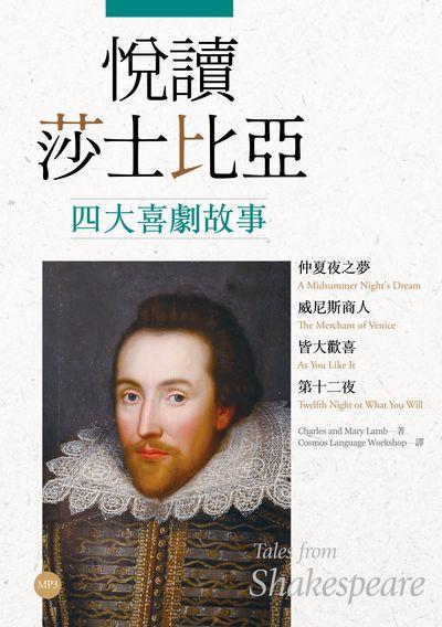 悅讀莎士比亞四大喜劇故事 [有聲書]:仲夏夜之夢 威尼斯商人 皆大歡喜 第十二夜