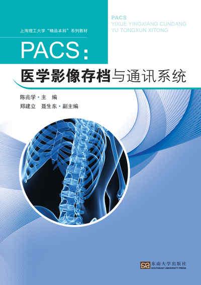 PACS:醫學影像存檔與通訊系統
