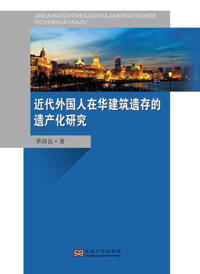 近代外國人在華建築遺存的遺產化研究