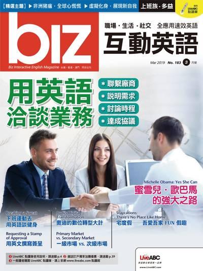 biz互動英語 [第183期] [有聲書]:用英語洽談業務