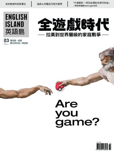 英語島 [ISSUE 64]:全遊戲時代