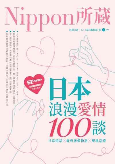 日本浪漫愛情100談 [有聲書]:Nippon所蔵日語嚴選講座