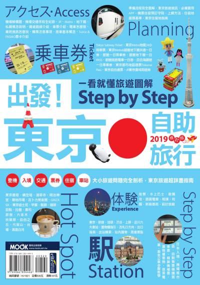 出發!東京自助旅行:一看就懂旅遊圖解Step by Step. 2019