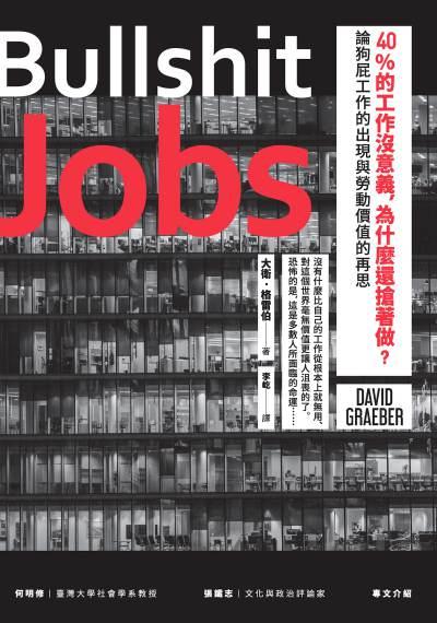 40%的工作沒意義, 為什麼還搶著做?:論狗屁工作的出現與勞動價值的再思