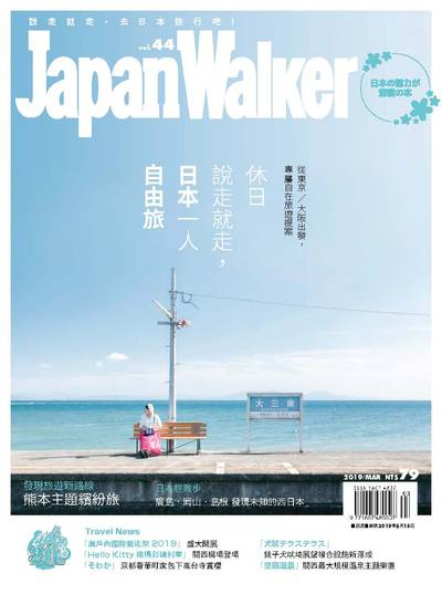 Japan Walker [第44期]:休日說走就走,日本一人自由旅