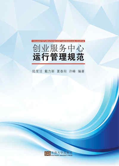 科技創業服務中心運行管理規範