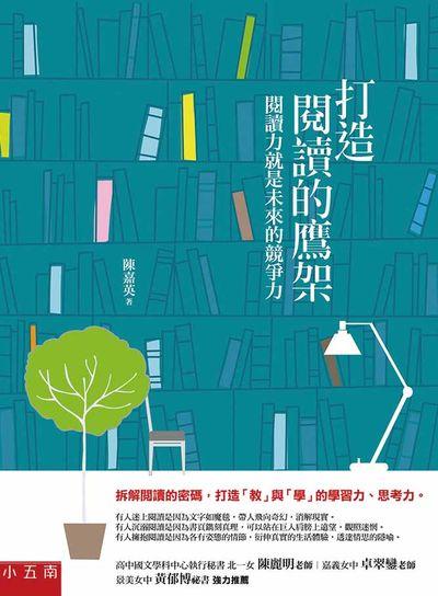 打造閱讀的鷹架:閱讀力就是未來的競爭力