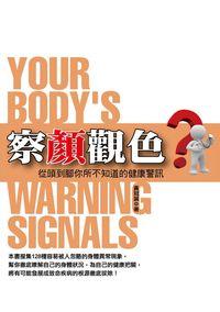 察顏觀色:從頭到腳你所不知道的健康警訊