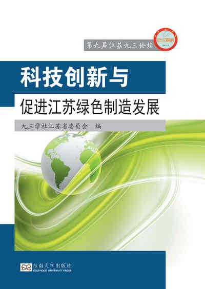 科技創新與促進江蘇綠色製造發展
