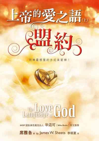 上帝的愛之語. 上, 盟約