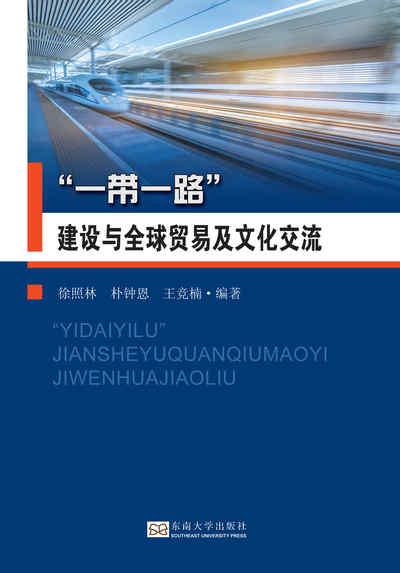 """""""一帶一路""""建設與全球貿易及文化交流"""