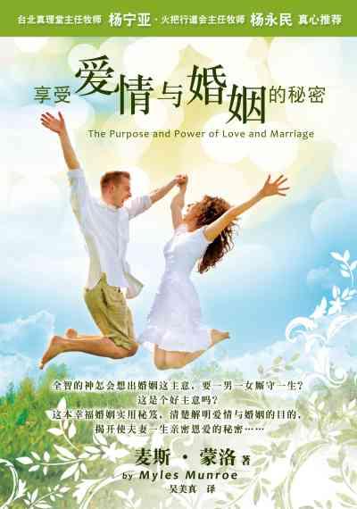 享受愛情與婚姻的秘密