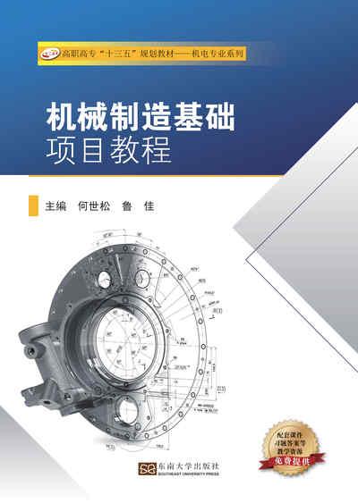 機械製造基礎項目教程