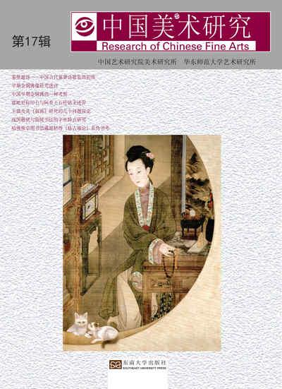 中國美術研究. 第17輯