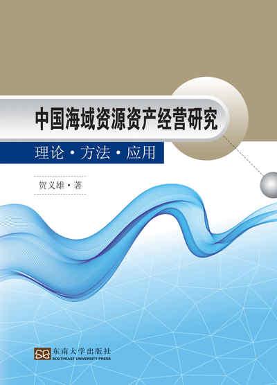 中國海域資源資產經營研究:理論.方法.應用