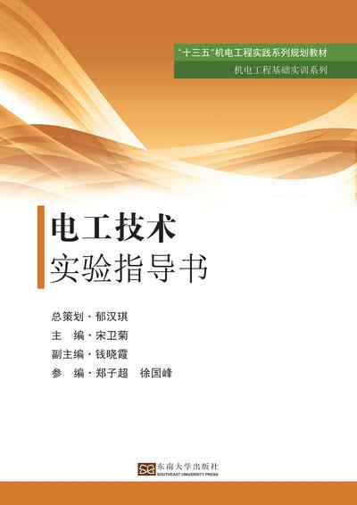 電工技術實驗指導書