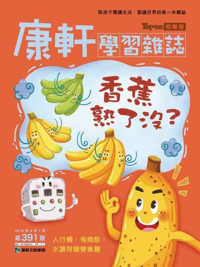 Top945康軒學習雜誌 [初階版] [第391期]:香蕉熟了沒?