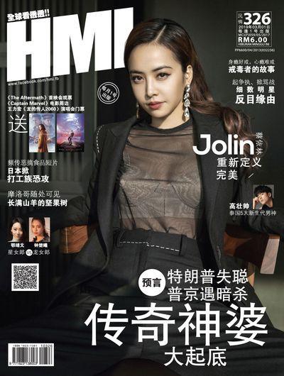 HMI [Issue 326]:預言特朗普失聰 普京遇暗殺 傳奇神婆大起底