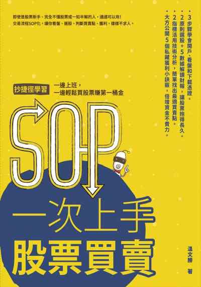 SOP一次上手股票買賣:抄捷徑學習, 一邊上班, 一邊輕鬆買股票賺第一桶金
