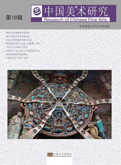 中國美術研究. 第18輯