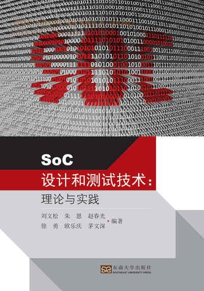 SoC設計和測試技術:理論與實踐
