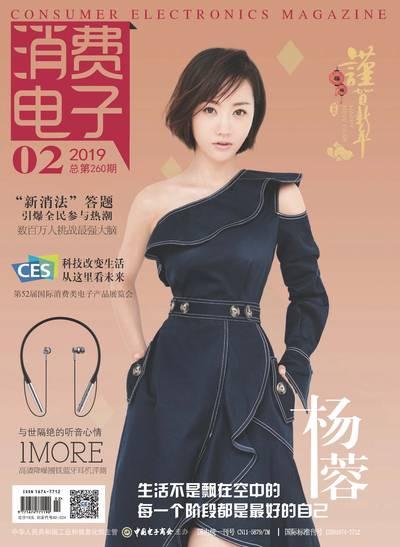 消費電子 [201902 總第260期]:楊蓉