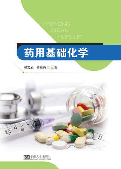 藥用基礎化學