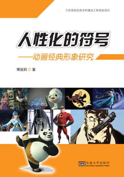 人性化的符號:動畫經典形象研究