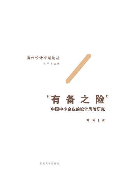 """""""有備之險"""":中國中小企業的設計風險研究"""