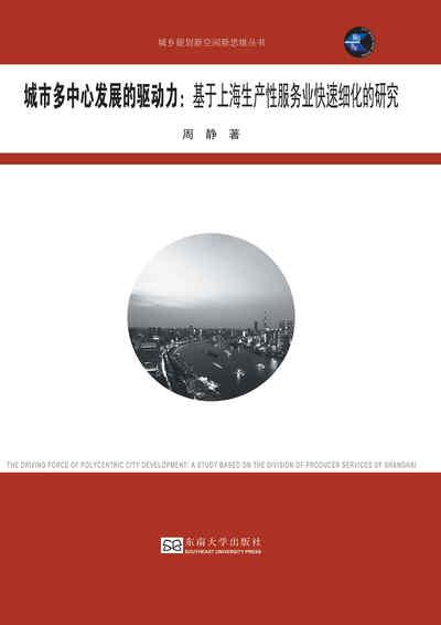 城市多中心發展的驅動力:基於上海生產性服務業快速細化的研究