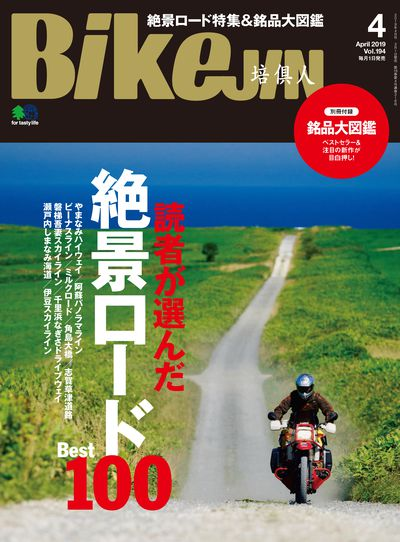 BikeJIN/培倶人 [April 2019 Vol.194]:読者が選んだ絶景ロードBest100