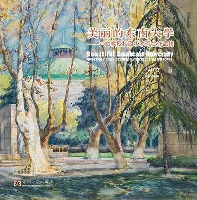 美麗的東南大學:尹文教授校園水彩寫生作品集