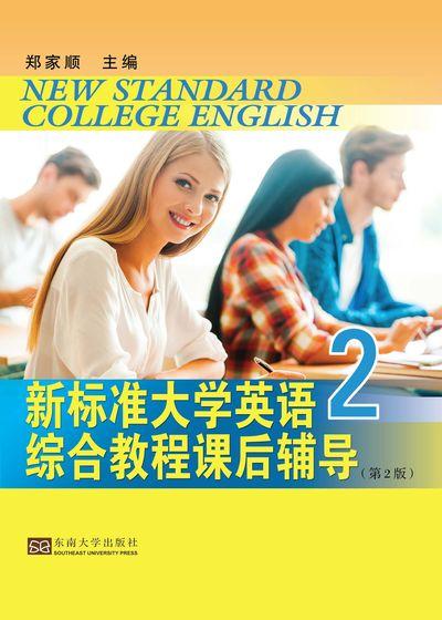新標準大學英語綜合教程課後輔導. 2
