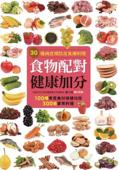 食物配對健康加分:30種病症預防及食療料理