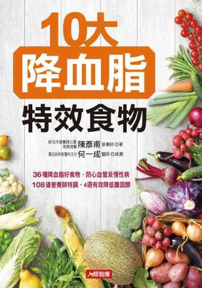 10大降血脂特效食物