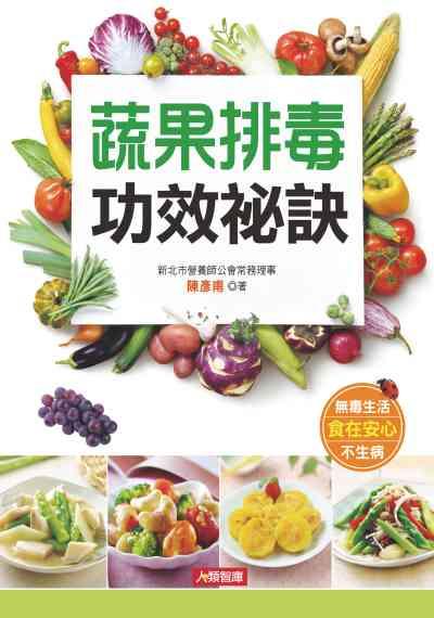 蔬果排毒功效祕訣