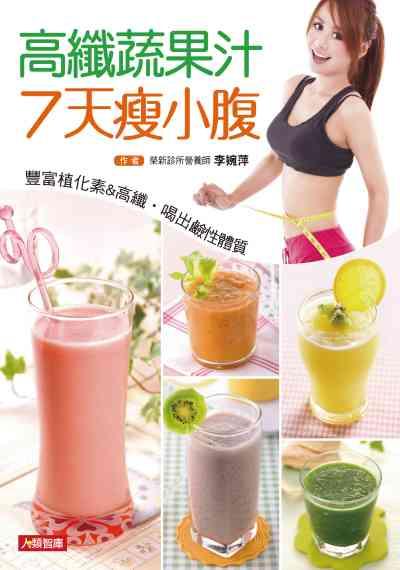 高纖蔬果汁7天瘦小腹:豐富植化素&酵素.喝出鹼性體質