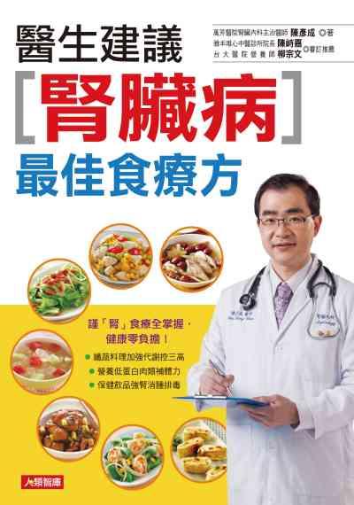 醫生建議[腎臟病]最佳食療方