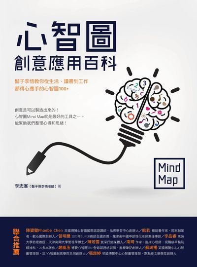 心智圖創意應用百科:鬍子李悟教你從生活、讀書到工作都得心應手的心智圖100+